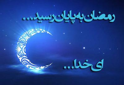 Photo of متن خداحافظی با ماه رمضان | اس ام اس خداحافظی با ماه رمضان و اشعار وداع ماه رمضان