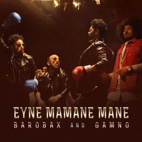 دانلود آهنگ بروبکس و گامنو بنام عینه مامان منه