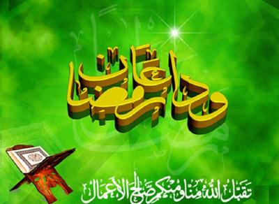 اشعار وداع با ماه رمضان, وداع با ماه رمضان