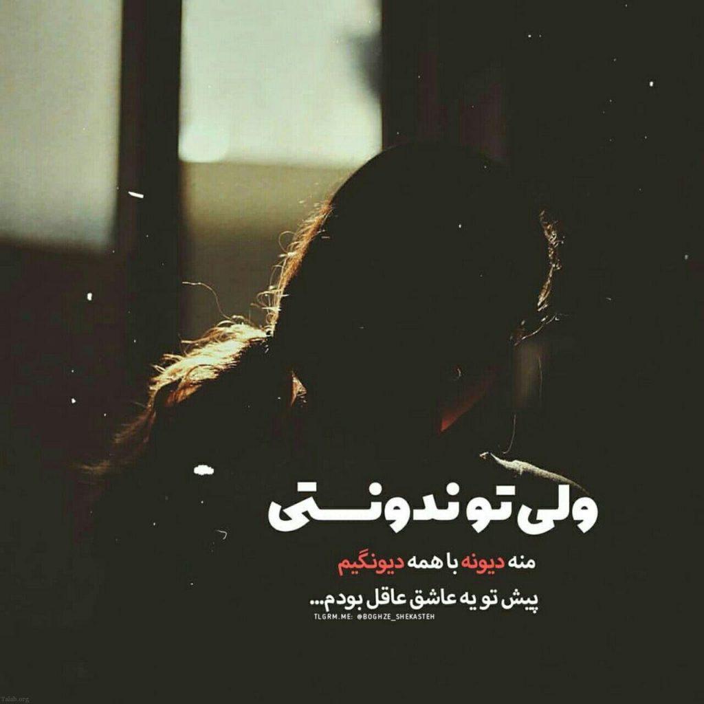 عکس نوشته دلتنگی عاشقانه + متن های دلتنگی و تنهایی و دوری از عشق و همسر