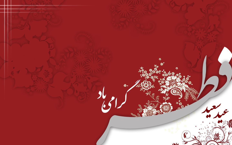عکس های پروفایل عید فطر