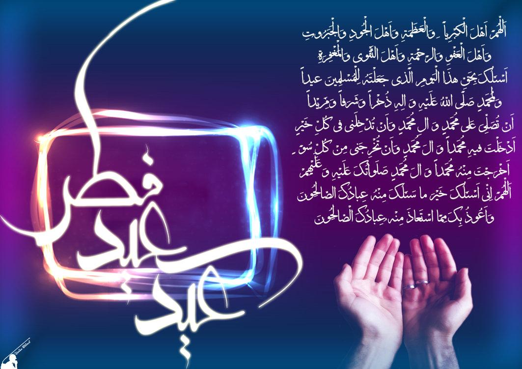 Photo of عکس های پروفایل عید فطر + جملات کوتاه و بلند تبریک عید فطر ماه رمضان
