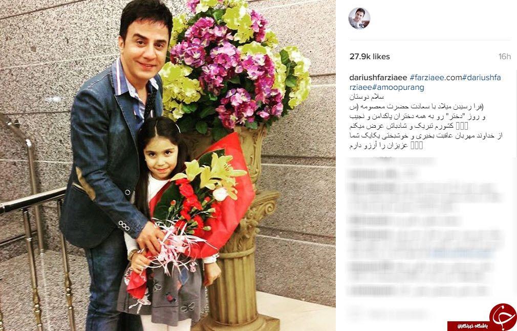 تبریک بازیگران ایرانی به مناسبت روز دختر عکس