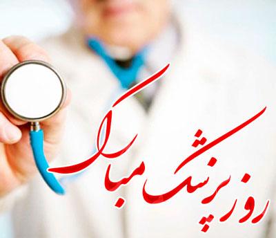 داستان پزشک