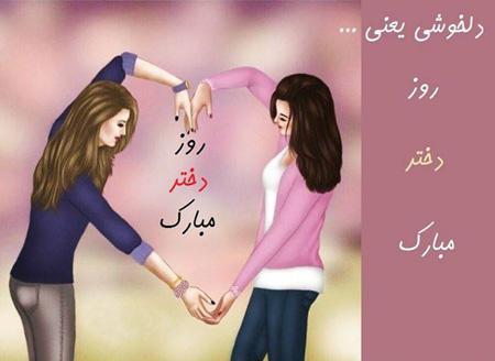 عکس روز دختر و اس ام اس روز دختران ایرانی