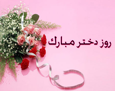 Image result for ‫روز دختر‬‎