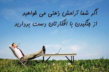 عکس نوشته های زیبای جمله های الهام بخش برای زندگی بهتر