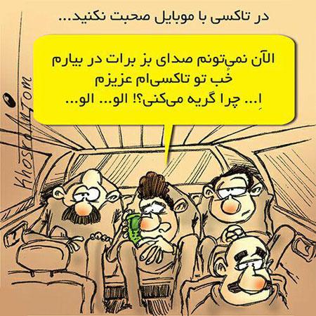 عکس نوشته های کاریکاتوری و خنده دار خفن!