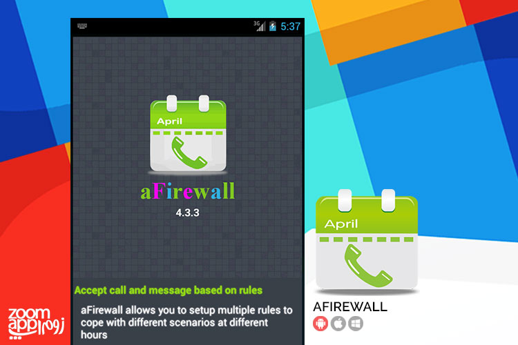 مسدود کردن تماس ها و پیامک افراد مزاحم با برنامه aFirewall