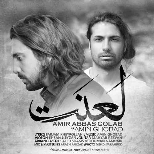دانلود آهنگ جدید امیر عباس گلاب بنام لعنت