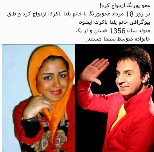 عمو پورنک در کنار همسرش یلدا باکری