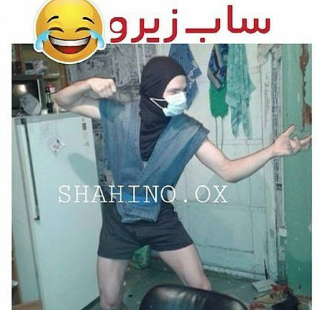 کانال تلگرام خفن ع های خنده دار سوژه