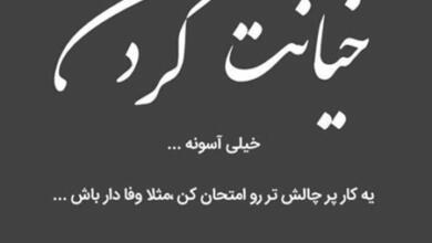 Photo of جملات تیکه دار خیانت جدید + متن های سنگین معنی دار خیانت