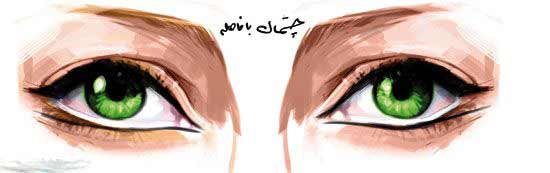 آرایش چشمان با فاصله