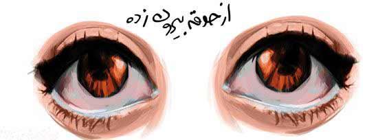 آرایش چشمان از حدقه بیرون زده