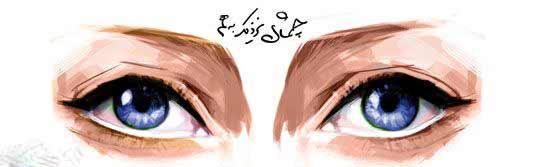 آرایش چشمان نزدیک بهم