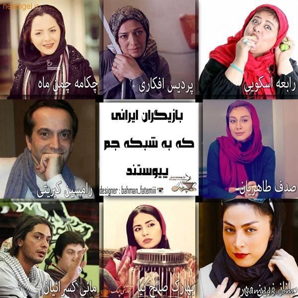درخواست برگش بازیگران ایرانی که به شبکه GEM رفته بودند +عکس
