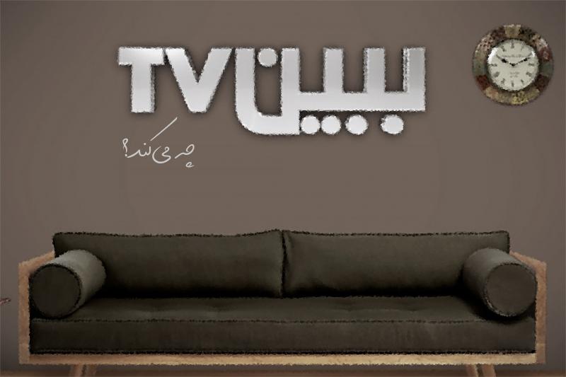 ببین تی وی