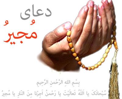 دعای مجیر متن کامل دعای مجیر به همراه ترجمه