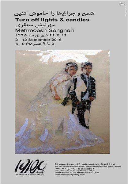 عکس های آتلیه ای از عروس و دامادهای ایرانی که از هم جدا شدند!