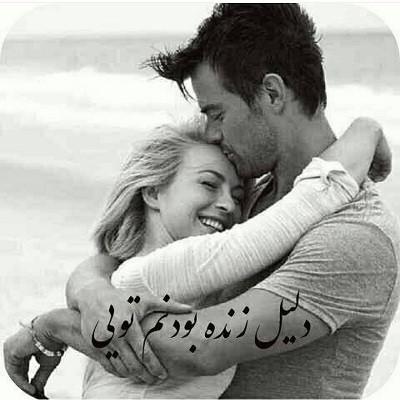 عکس عاشقانه پسر و دختر