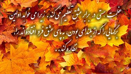 عکس نوشته های پاییزی و تصاویر رمانتیک عاشقانه پاییز