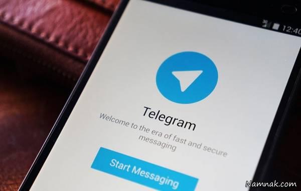 Photo of مدیریت کانال تلگرام و ترفندهای کانال تلگرام برای افزایش عضو