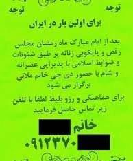 پارتی و دیسکوهای زنانه در تهران
