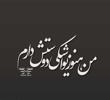عکس نوشته های عاشقونه دخترونه فاز بالا