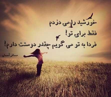 عکس نوشته های غمگین دخترونه فاز بالا 2017 - 96