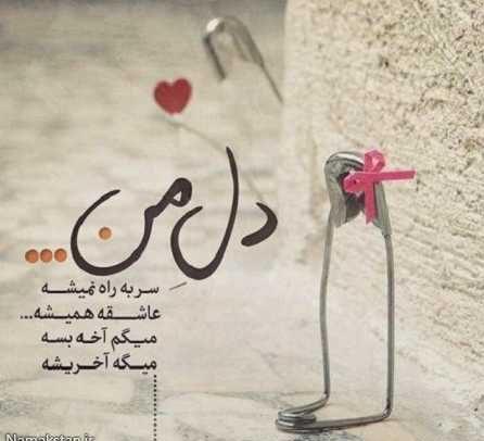 عکس نوشته غمگین فاز بالا ویژه دختران