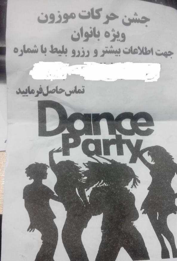 جشن رقص و حرکات موزون (پارتی دنس) زنان تهرانی