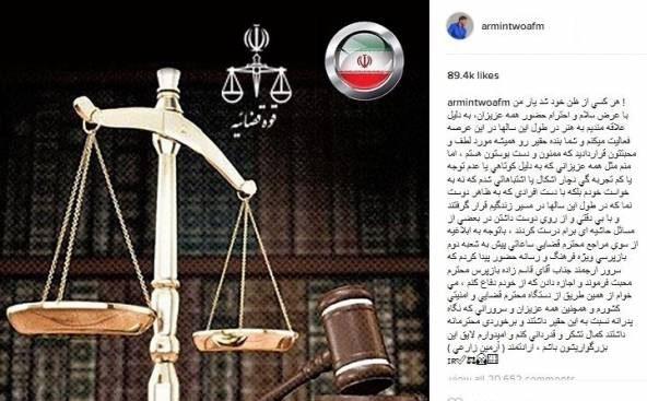 آرمین زارعی یا آرمین 2afm خواننده رپ به دادگاه احضار شد
