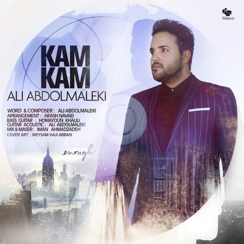 دانلود آهنگ زیبای کم کم با صدای علی عبدالمالکی