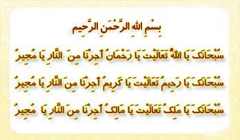 متن دعای مجیر