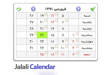 دانلود نرم افزار تقویم شمسی Jalali