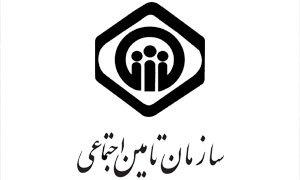 شرایط بیمه اختیاری (مشاغل آزاد) سازمان تامین اجتماعی