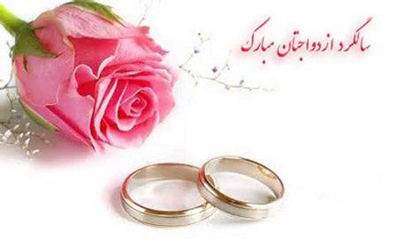 کارت تبریک ازدواج و نامزدی