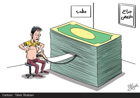 کاریکاتور های تورم عکس های خنده دار گرانی و فشار اقتصادی بر مردم