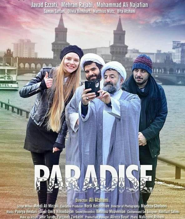 عکس پوستر فیلم پارادایس عکس دو روحانی کنار یک دختر بی حجاب!