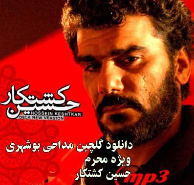 دانلود گلچین مداحی بوشهری حسین کشتکار ویژه ماه محرم
