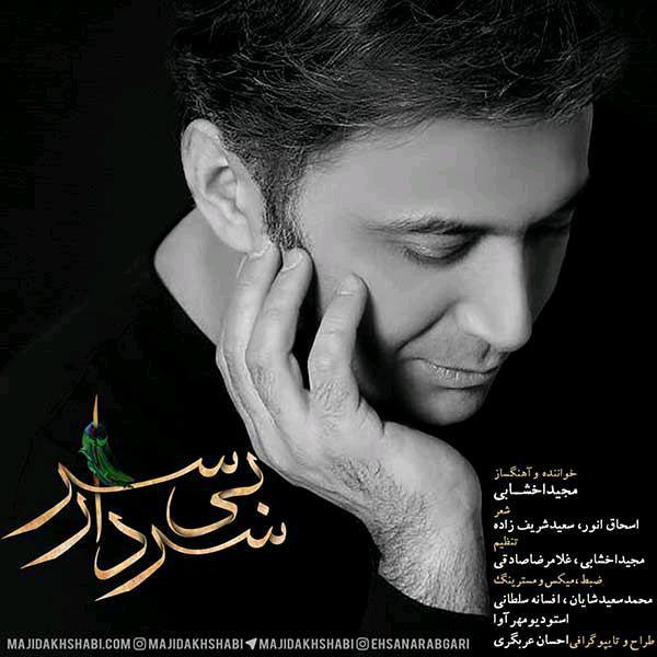 دانلود آهنگ مجید اخشابی بنام سردار بی سر ویژه ماه محرم