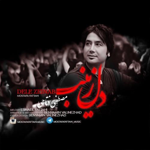 دانلود آهنگ جدید مصطفی فتاحی بنام دل زینب