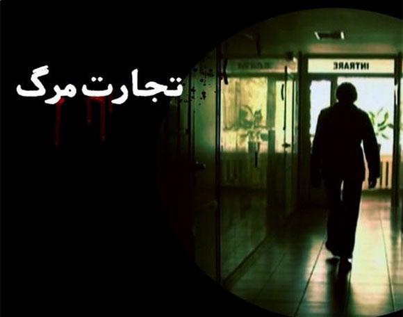 توزیع مواد مخدر در رستوران های بین راهی در ایران!