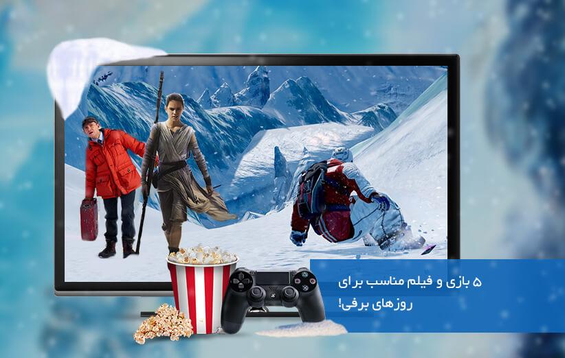 5 فیلم و 5 بازی ویژه روزهای سرد و برفی زمستانی