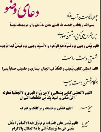 دعای وضو به همراه ترجمه فارسی دعا