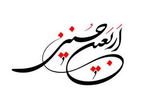 Photo of دعای زیارت اربعین | متن زیارت اربعین به همراه ترجمه فارسی