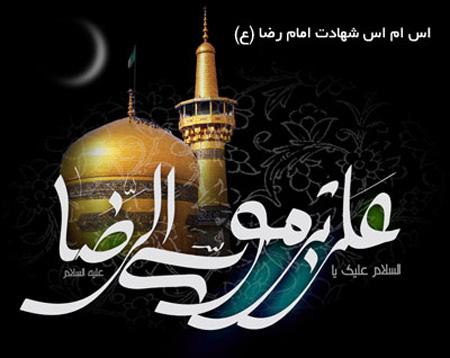 عکس های شهادت امام رضا (ع) و اس ام اس های شهادت امام هشتم