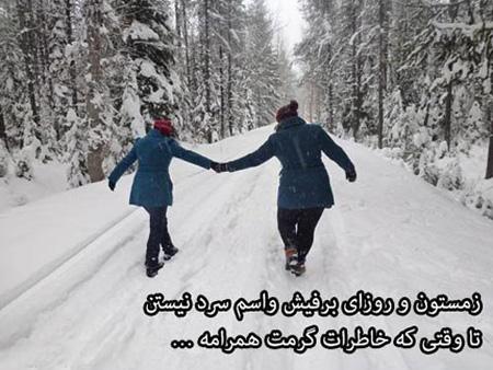 عکس نوشته های زمستانی با معنی