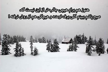 عکس نوشته های زیبا و معنی دار زمستانی
